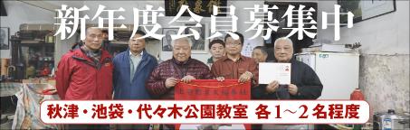 呉式太極拳研究会 新年度会員募集中