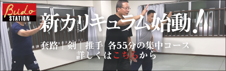呉式太極拳クラス 新カリキュラム始動!