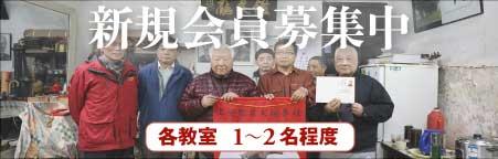 呉式太極拳研究会 新規会員募集中